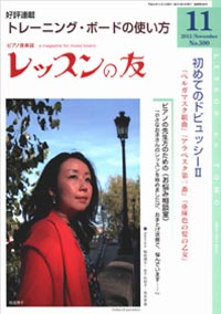『レッスンの友』2012年11月号