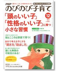 雑誌「のびのび子育て」2015年12月号 (PHP)
