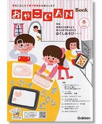 雑誌「おやこCAN Book」2015年冬号(学研)