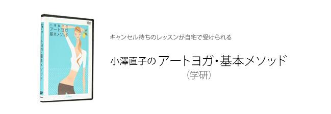 「小澤直子のアートヨガ・基本メソッド」(学研)