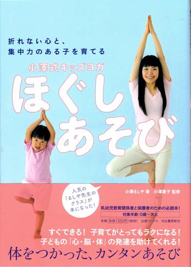『折れない心と集中力のある子を育てる 小澤式キッズヨガ「ほぐしあそび」』