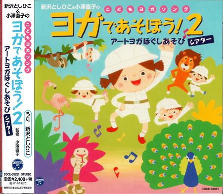 CD『新沢としひこ&小澤直子のこどもヨガソング ヨガであそぼう!2 アートヨガほぐしあそびシアター』